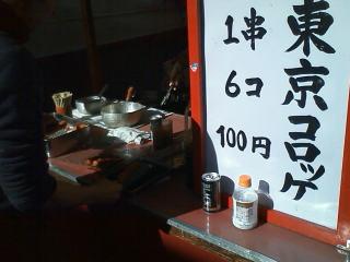 tokyo_korokke_store.jpg